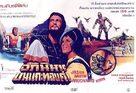 Jason and the Argonauts - Thai Movie Poster (xs thumbnail)