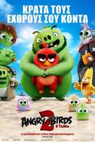 The Angry Birds Movie 2 - Greek Movie Poster (xs thumbnail)