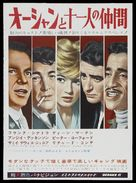 Ocean's Eleven - Japanese Movie Poster (xs thumbnail)