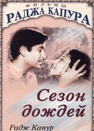 Barsaat - Russian DVD cover (xs thumbnail)