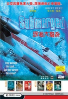 Submerged - Japanese poster (xs thumbnail)
