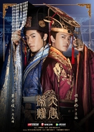 """""""The Glory of Tang Dynasty"""" - Movie Poster (xs thumbnail)"""