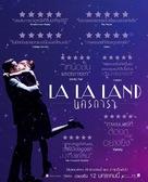 La La Land - Thai Movie Poster (xs thumbnail)