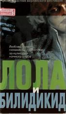 Lola + Bilidikid - Russian Movie Cover (xs thumbnail)