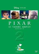 Boundin' - Greek DVD movie cover (xs thumbnail)