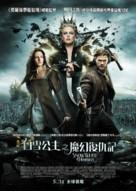 Snow White and the Huntsman - Hong Kong Movie Poster (xs thumbnail)