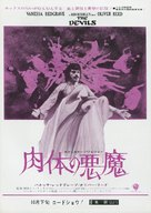 The Devils - Japanese Movie Poster (xs thumbnail)