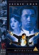 Ji ji - British DVD cover (xs thumbnail)