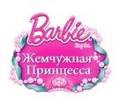 Barbie: The Pearl Princess - Russian Logo (xs thumbnail)