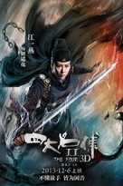 The Four 2 - Chinese Movie Poster (xs thumbnail)