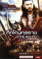 Stara basn. Kiedy slonce bylo bogiem - Thai Movie Cover (xs thumbnail)