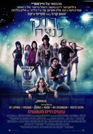 Rock of Ages - Israeli Movie Poster (xs thumbnail)