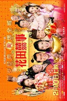 Fa tin hei si 2010 - Chinese Movie Poster (xs thumbnail)