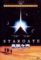 Stargate - Chinese DVD movie cover (xs thumbnail)