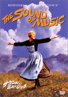 The Sound of Music - Japanese Movie Cover (xs thumbnail)