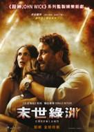 Greenland - Hong Kong Movie Poster (xs thumbnail)