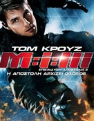 Mission: Impossible III - Greek Movie Poster (xs thumbnail)