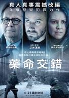 Crisis - Taiwanese Movie Poster (xs thumbnail)