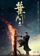 Yip Man 4 - Chinese Movie Poster (xs thumbnail)