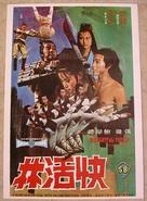 Kuai huo lin - Chinese Movie Poster (xs thumbnail)