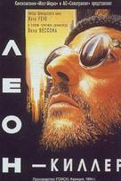 Léon: The Professional - Russian Movie Poster (xs thumbnail)