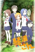 """Kotoura-san"" - Japanese Movie Poster (xs thumbnail)"