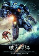 Pacific Rim - Taiwanese Movie Poster (xs thumbnail)