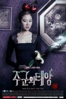 """Joogoonui Taeyang"" - South Korean Movie Poster (xs thumbnail)"