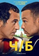 Ch/B - Russian Teaser poster (xs thumbnail)