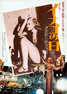 The Day of the Locust - Japanese Movie Poster (xs thumbnail)