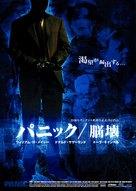 Panic - Japanese poster (xs thumbnail)
