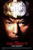 Saam gwok dzi gin lung se gap - Taiwanese Movie Poster (xs thumbnail)