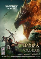 Monster Hunter - Chinese Movie Poster (xs thumbnail)