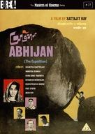 Abhijaan - British DVD cover (xs thumbnail)
