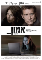 Trust - Israeli Movie Poster (xs thumbnail)