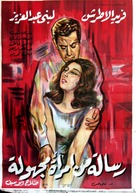 Letter from an Unknown Woman - Egyptian Movie Poster (xs thumbnail)