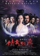 Sien nui yau wan - Hong Kong Movie Poster (xs thumbnail)