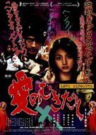 Ai no mukidashi - Japanese Movie Poster (xs thumbnail)