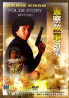 Police Story 2 - Chinese poster (xs thumbnail)