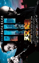 Welcome to the Punch - Chinese Movie Poster (xs thumbnail)