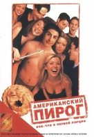 American Pie - Russian Movie Cover (xs thumbnail)