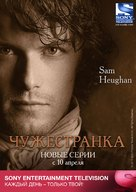 """""""Outlander"""" - Russian Movie Poster (xs thumbnail)"""