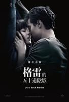 Fifty Shades of Grey - Chinese Movie Poster (xs thumbnail)