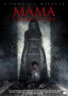 Cruel Peter - Russian Movie Poster (xs thumbnail)