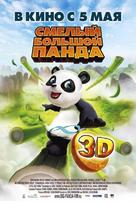Little Big Panda - Russian Movie Poster (xs thumbnail)
