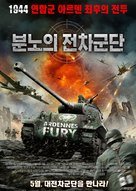 Ardennes Fury - South Korean Movie Poster (xs thumbnail)