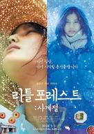 Little Forest: Summer/Autumn - South Korean Combo poster (xs thumbnail)