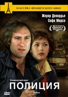 Police - Russian Movie Cover (xs thumbnail)