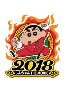 Crayon Shin-chan: Burst Serving! Kung Fu Boys - Ramen Rebellion - Japanese Movie Poster (xs thumbnail)