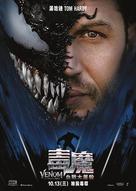 Venom: Let There Be Carnage - Hong Kong Movie Poster (xs thumbnail)